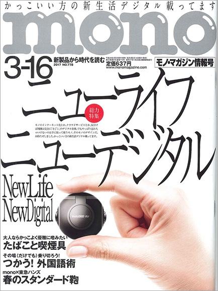 モノ・マガジン 2017年3月16日情報号