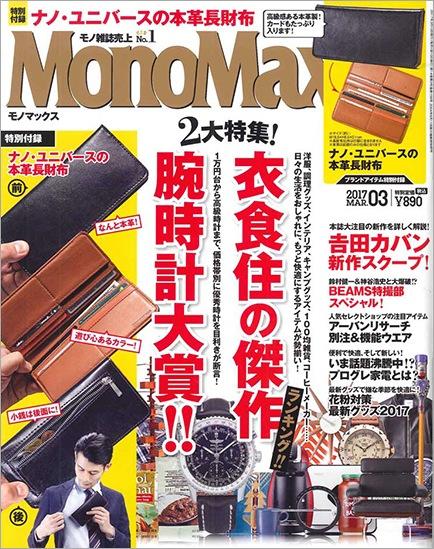 モノマックス 2017年3月号