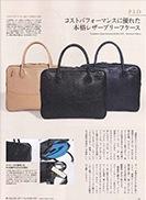 日経マガジンスタイル 2017年3月19日(日)発行
