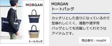MORGAN トートバッグ