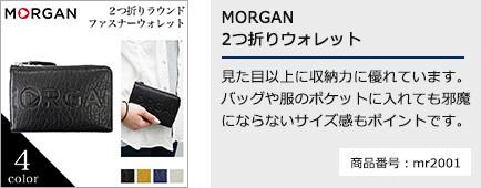 MORGAN 2つ折りウォレット