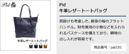 Pid 牛革レザートートバッグ