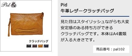 Pid 牛革レザークラッチバッグ