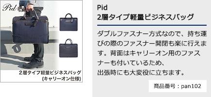 Pid 2層タイプ軽量ビジネスバッグ