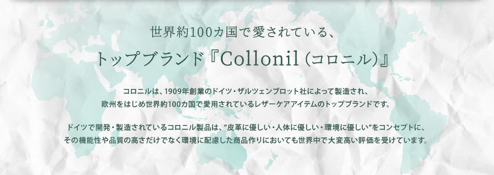 トップブランド『Collonil(コロニル)』
