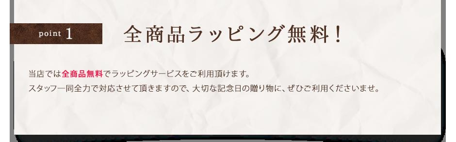 point1 全商品ラッピング無料!