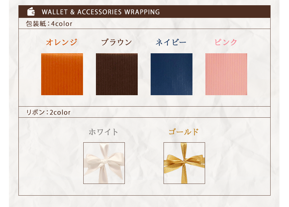 WALLET&ACCESSORIES WRAPPING