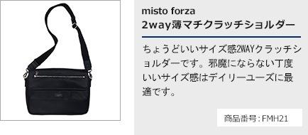 Misto Forza 2way薄マチクラッチショルダー
