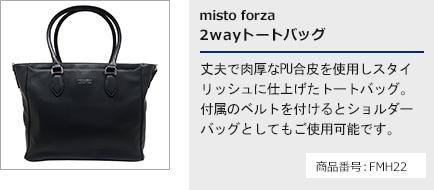 Misto Forza 2wayトートバッグ