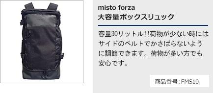 Misto Forza 大容量ボックスリュック
