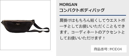 MORGAN コンパクトボディバッグ