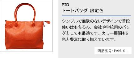 PID トートバッグ