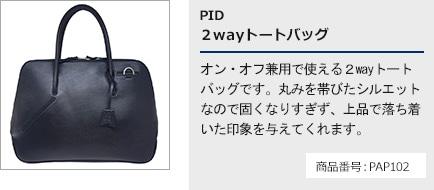 PID 2wayトートバッグ