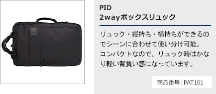 PID 2wayボックスリュック