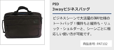 PID 3wayビジネスバッグ