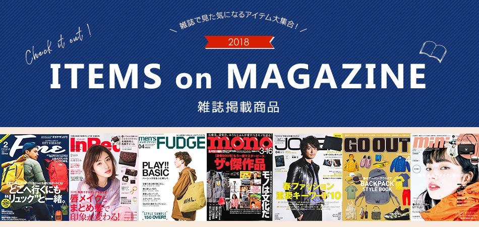 MAGAZINE ロワードの商品は、数々の雑誌に取り上げられています。雑誌で見たあの気になるアイテムをチェックしましょう!