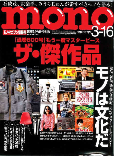 mono magazine 2018年3月2日(金)発行