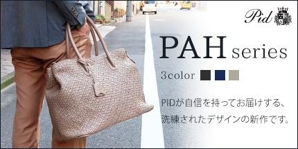 PAHシリーズ