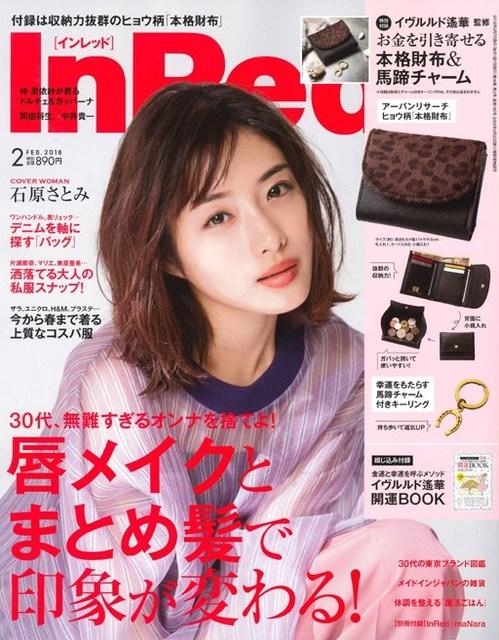 InRed 2018年1月6日(土)発行