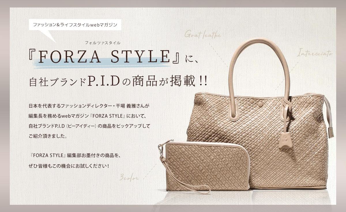 メンズのための総合webコンテンツサイト『FORZA STYLE』に、自社ブランドPIDの商品が掲載!!