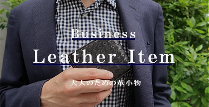 business leather item