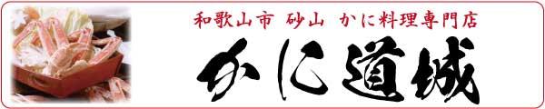 かに道城 かに道場 かにどうじょう かに料理専門店 和歌山 砂山