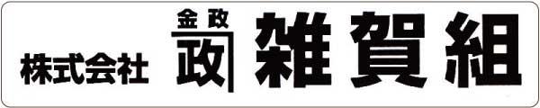 和歌山市 リフォーム 雑賀組