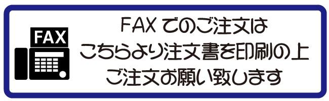オリジナルラベル-FAX