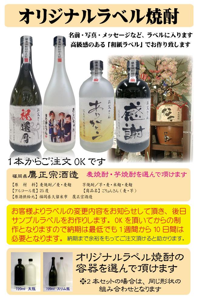 オリジナルラベル焼酎-720-1