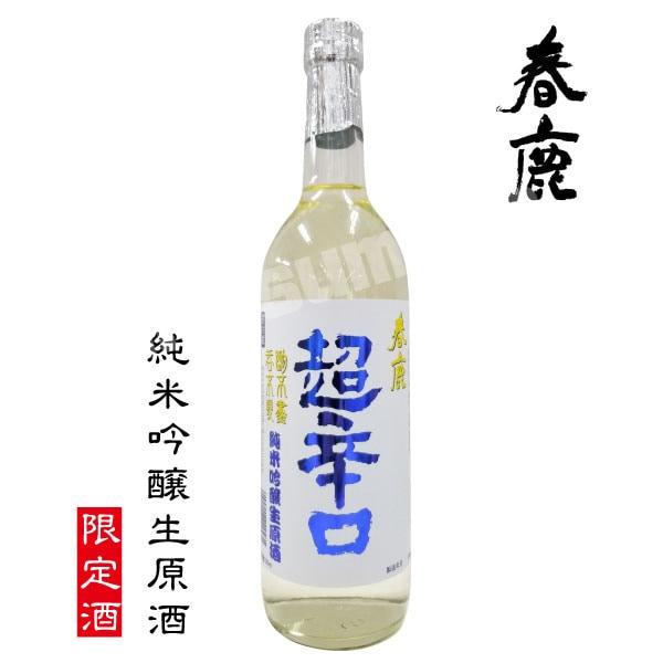 春鹿超辛口純米吟醸生原酒