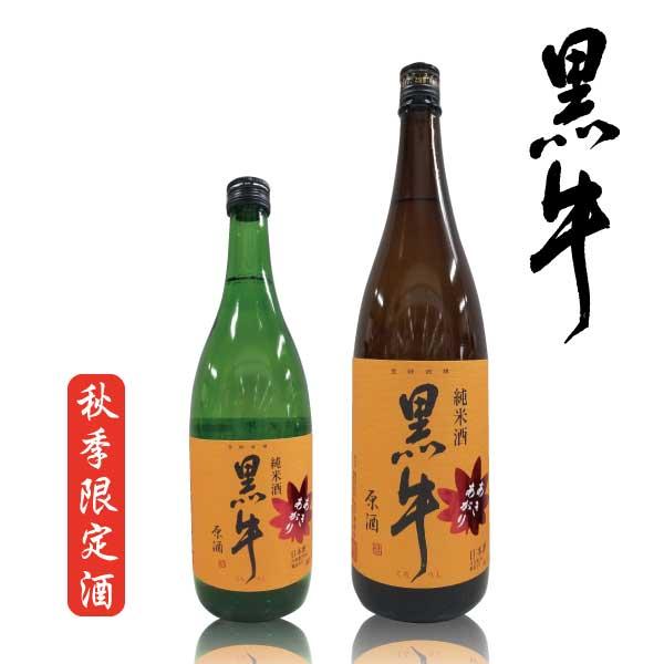 黒牛 純米原酒 あきあがり 秋季限定酒 720