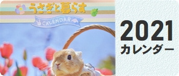 うさぎと暮らすカレンダー2021