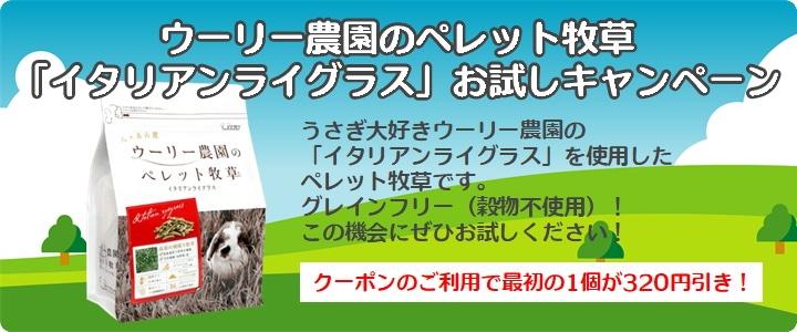 ウーリー農園のペレット牧草「イタリアンライグラス」お試しキャンペーン