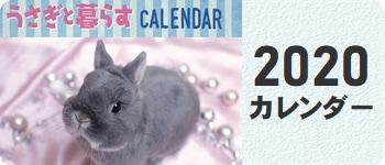 うさぎと暮らすカレンダー2020