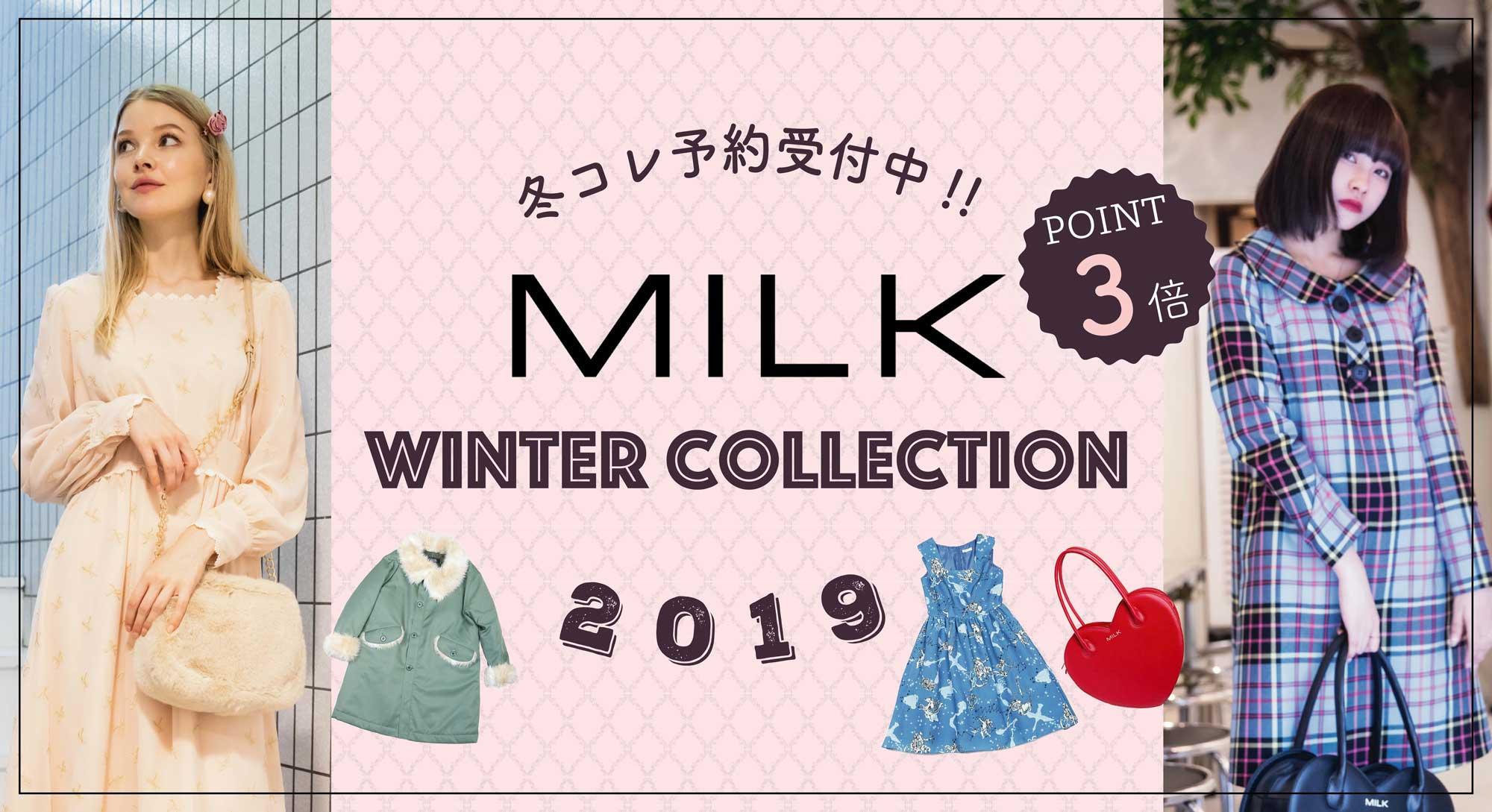 MILK2019冬コレ予約