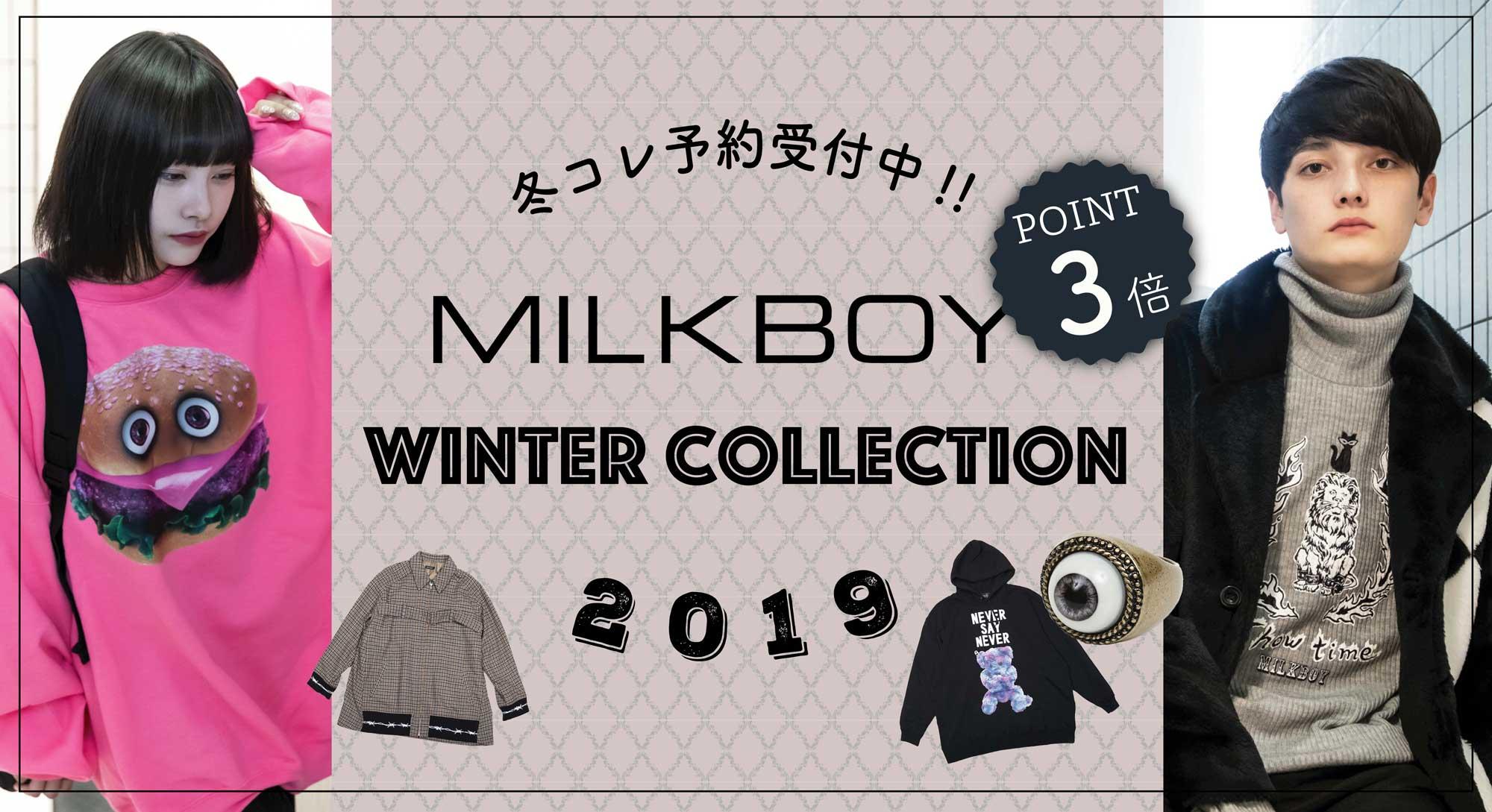 MILKBOY2019冬コレ予約