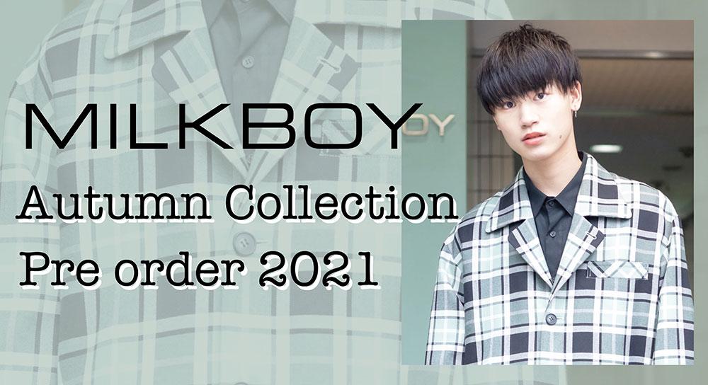MILKBOY2021秋コレ予約