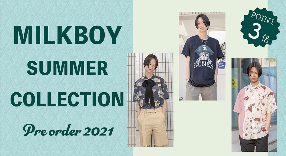 MILKBOY2021夏コレ予約