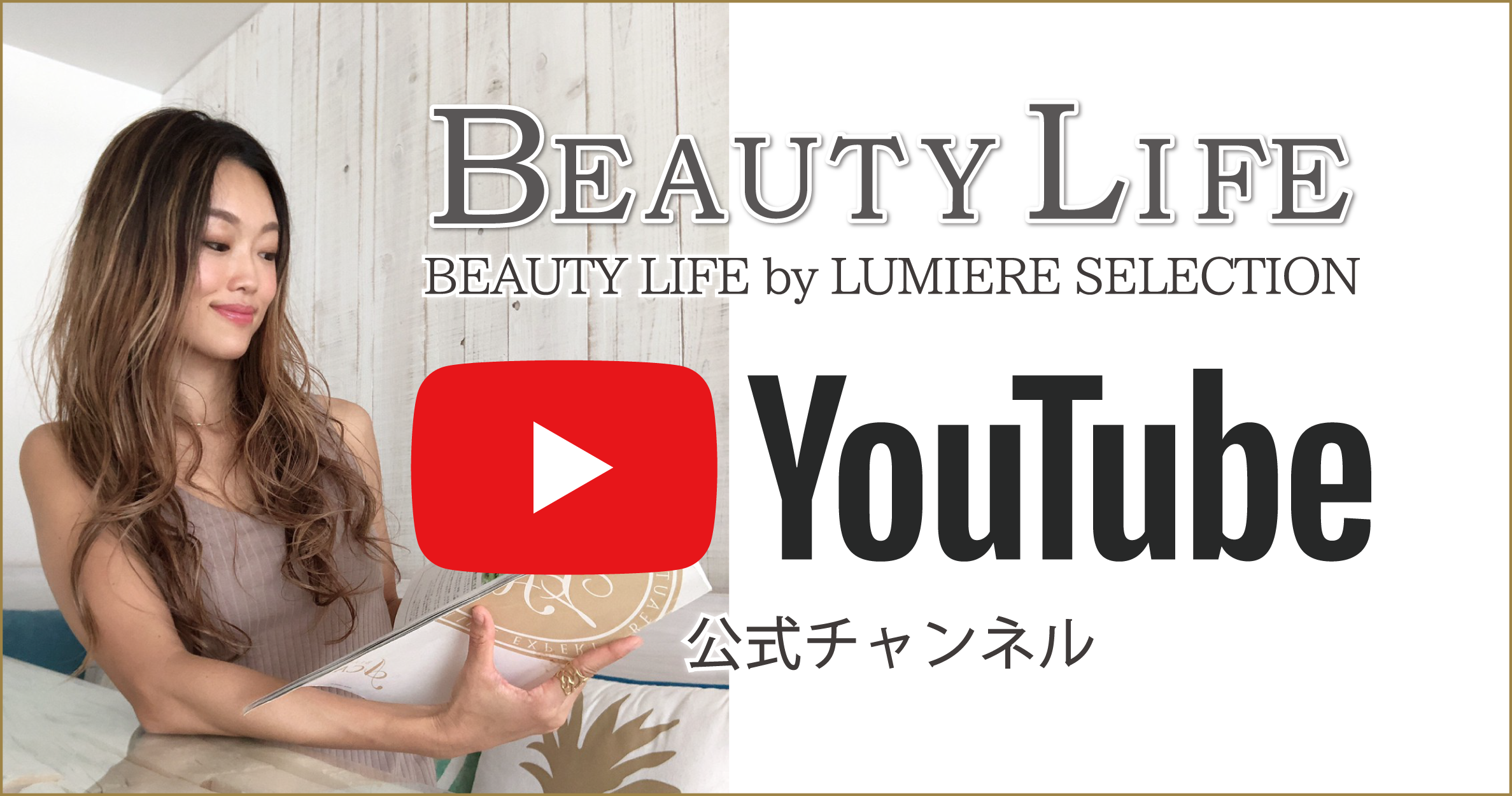 Beauty Life YouTube