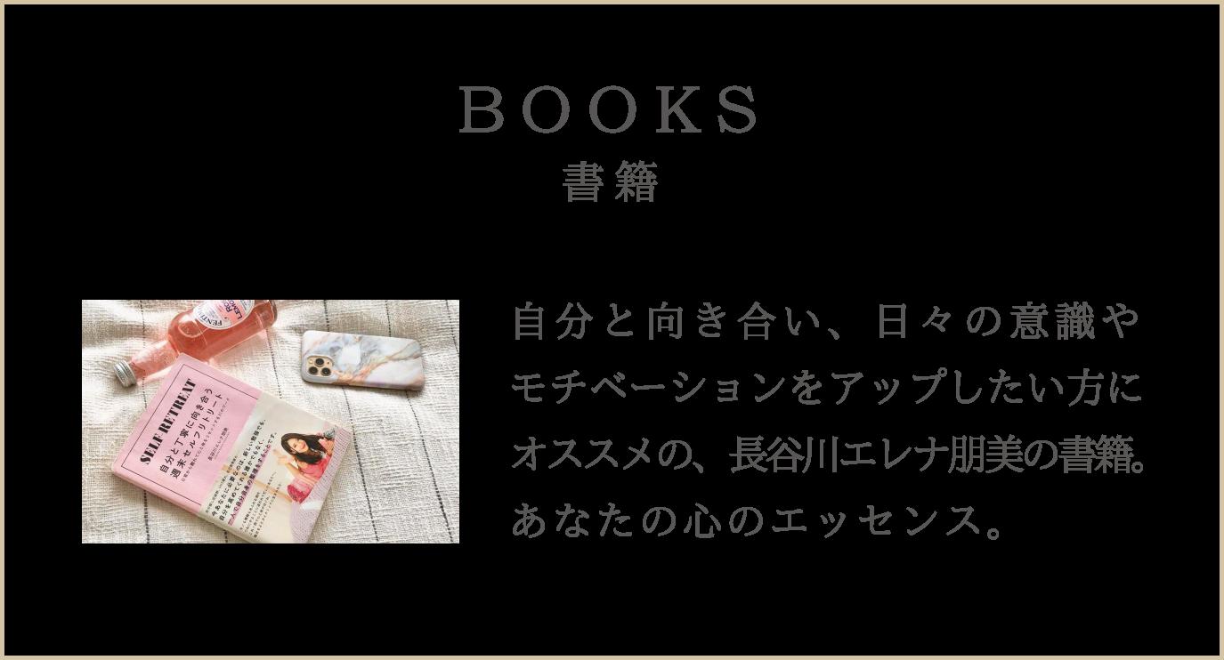 長谷川エレナ朋美 書籍