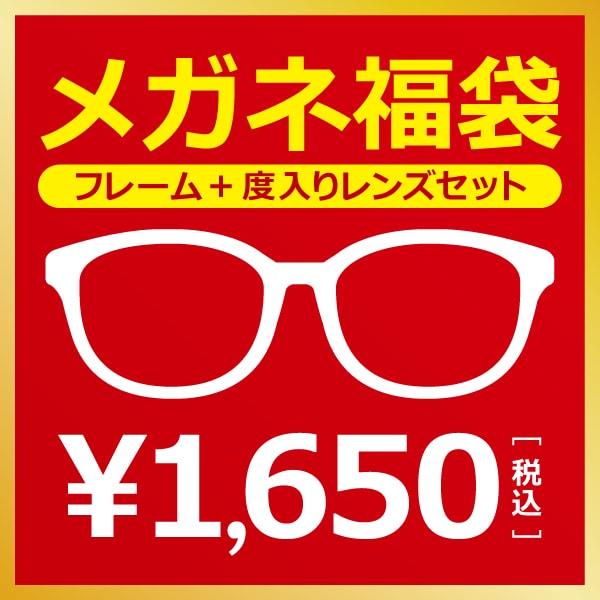 メガネ福袋