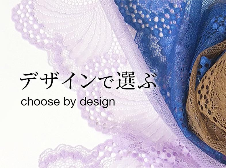 BLOOMLuXE.STYLEデザインで補正下着を選び方