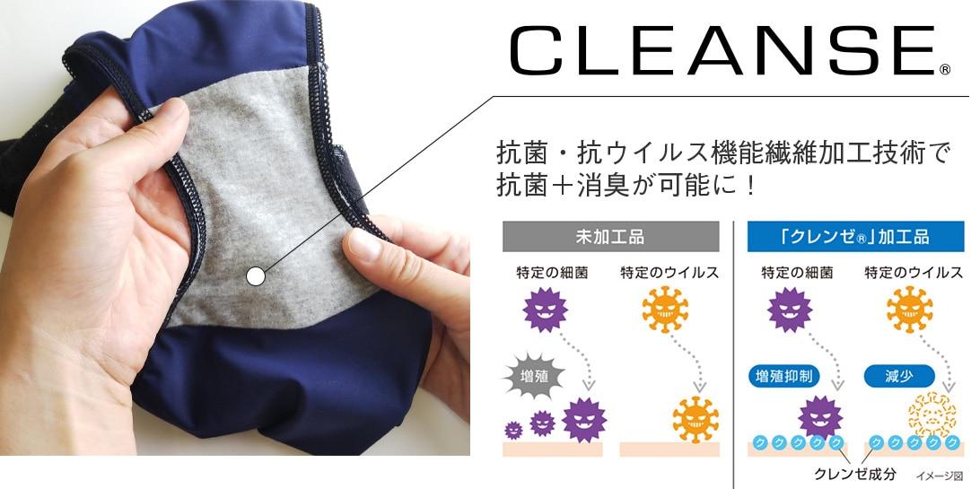 CLEANSE 抗菌・抗ウィルス機能繊維加工技術で抗菌+消臭が可能に!