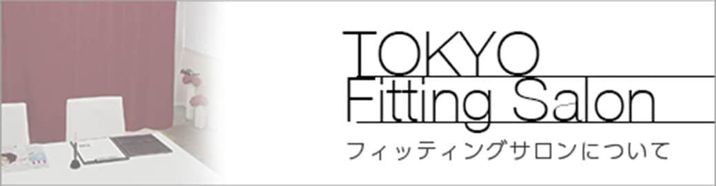 東京フィッティングサロンでは補正下着シリーズのご試着が可能