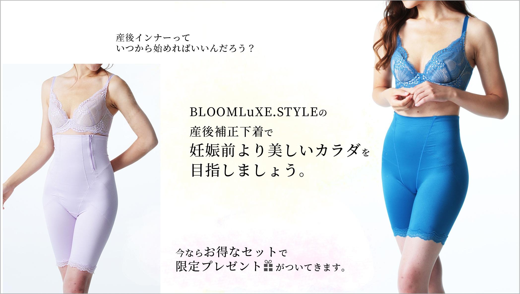 BLOOMLuXE.STYLEの産後補正下着で妊娠前より美しいカラダを目指しましょう。|ブルームリュクススタイルの純日本製補正下着