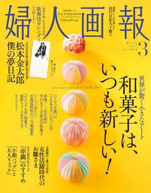 婦人画報 3月号 No.1364