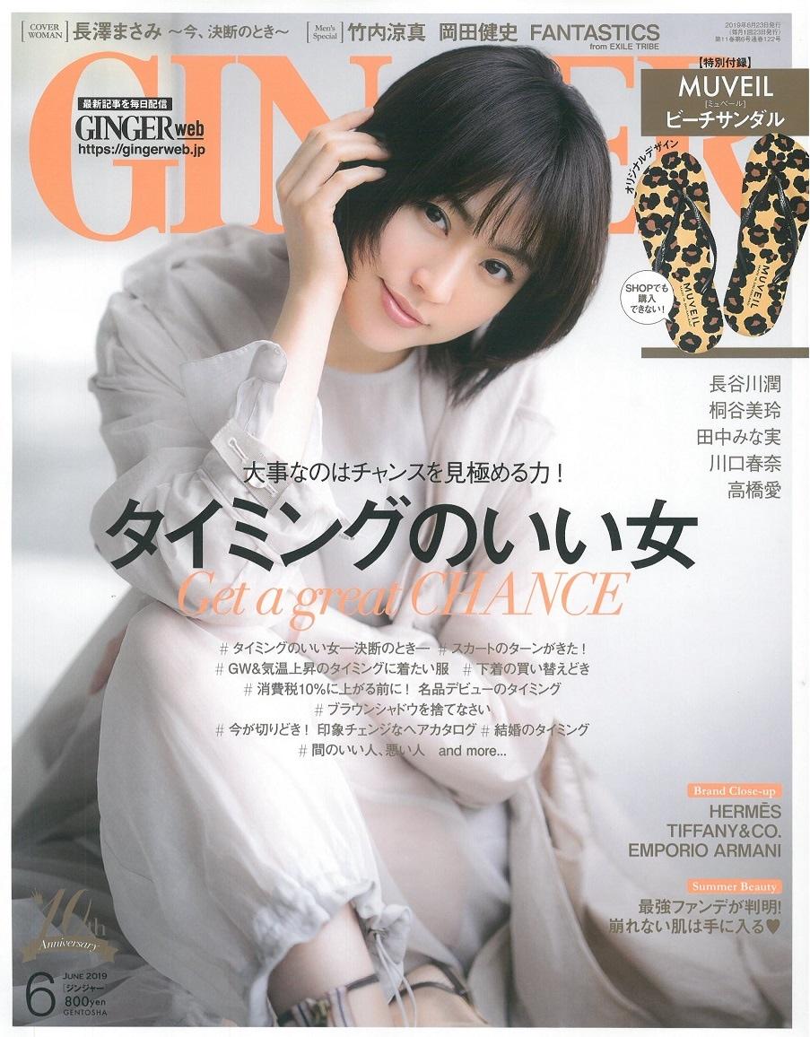 GINGER2019年6月号表紙 3/4カップブラジャー掲載 BLOOMLuXE.STYLE