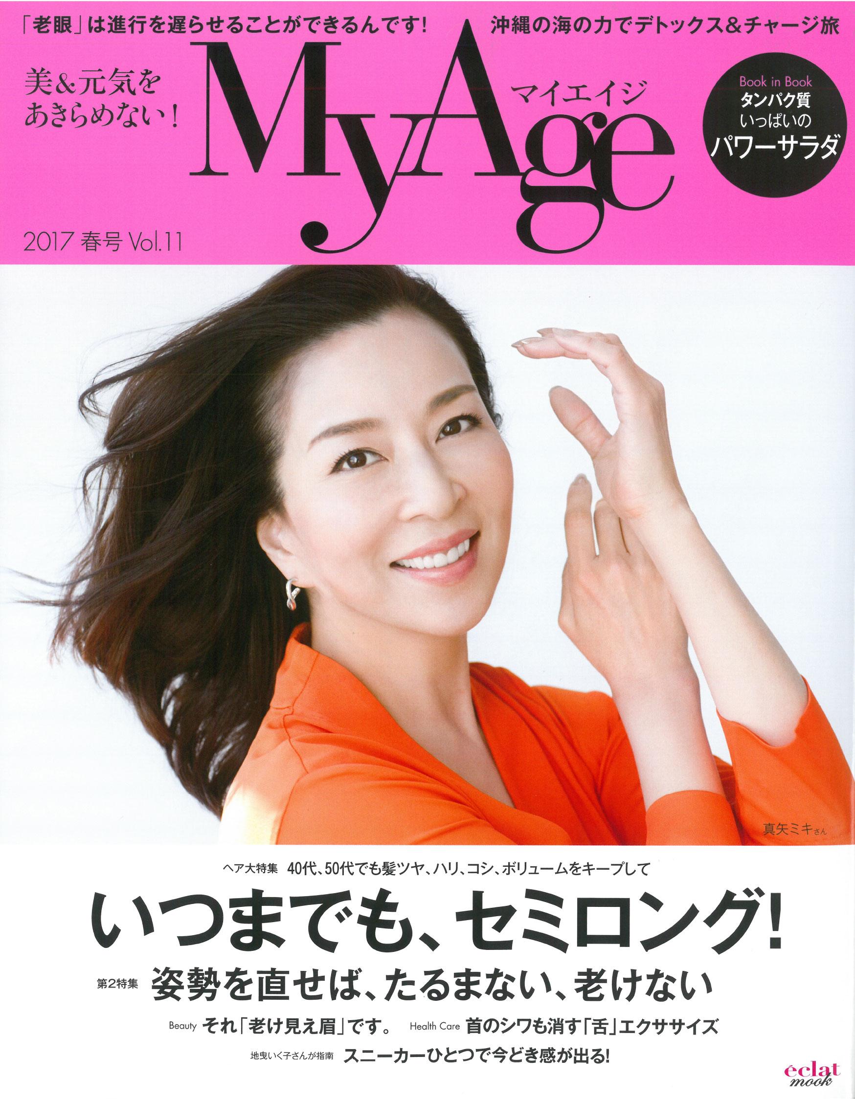 Myage2017春号表紙