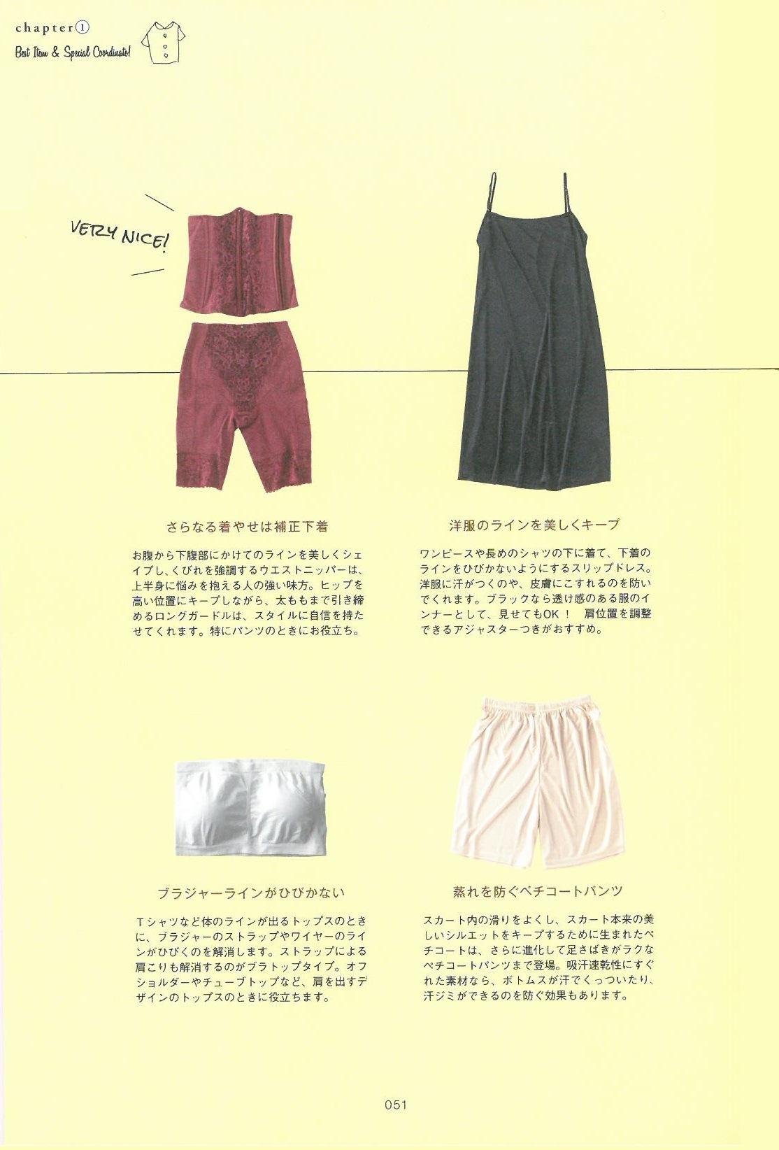ぽっちゃり女子のファッションbook 大瀧 彩乃