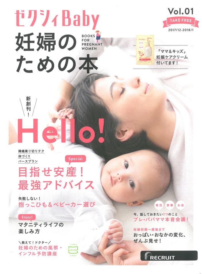 ゼクシィBaby 妊婦のための本 Vol.01